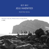 제주 해녀 (Jeju haenyeo)