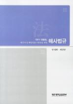 해기사 및 해양경찰 수험생을 위한 해사법규(2011 개정판)