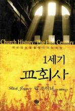 1세기 교회사