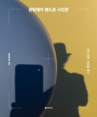 권혁재의 핸드폰 사진관