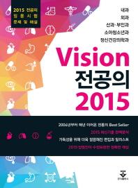 Vision 전공의(2015)