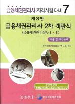금융채권관리사 2차 객관식 기출및 예상문제(금융채권관리실무1 2)