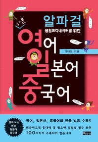 알파걸 병원코디네이터를 위한 쉬운 영어 일본어 중국어