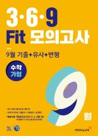 고등 수학 가형 3 6 9 Fit모의고사 9월(2019)