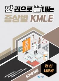 한 권으로 끝내는 증상별 KMLE 필기문제집: 전신/내분비