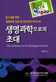 생명과학으로의 초대