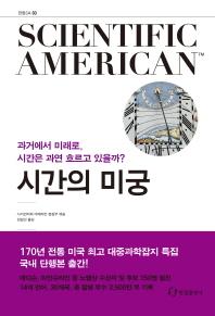 사이언티픽 아메리칸(Scientific American). 3: 시간의 미궁