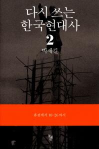 다시 쓰는 한국현대사. 2: 휴전에서 10.26까지