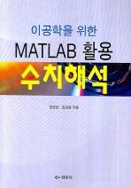 이공학을 위한 MATLAB 활용 수치해석
