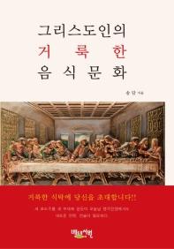 그리스도인의 거룩한 음식문화