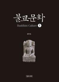 불교문화. 1