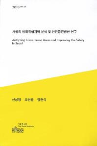 서울의 범죄위험지역 분석 및 안전증진방안 연구