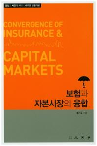보험과 자본시장의 융합