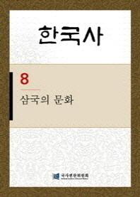한국사. 8: 삼국의 문화