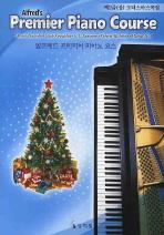 알프레드 프리미어 피아노 코스 제2급(상) 크리스마스곡집