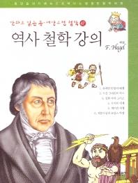 역사 철학 강의: 헤겔