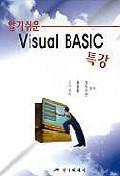 VISUAL BASIC 특강(알기쉬운)