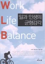 일과 인생의 균형감각