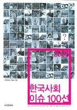 한국사회 이슈를 한눈에 한국사회 이슈 100선 2006