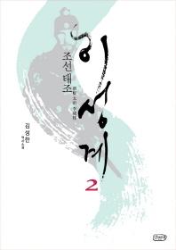 조선 태조 이성계. 2
