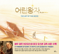 어린왕자 The Art of the Movie