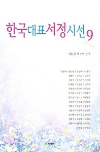 한국대표서정시선. 9(2019)