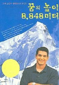 꿈의 높이 8848 미터