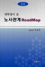 대학생이 본 노사관계 ROADMAP(2010 개정판)