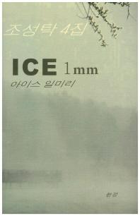 아이스 일미리(Ice 1mm)
