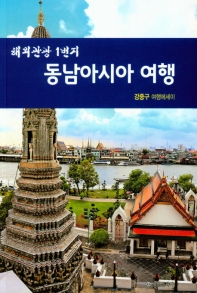 해외관광 1번지 동남아시아 여행