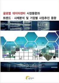 글로벌 데이터센터 시장동향과 트렌드ㆍ사례분석 및 기업별 사업추진 동향