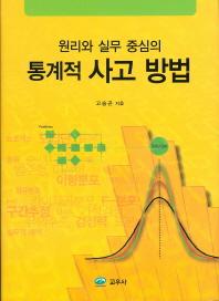 원리와 실무 중심의 통계적 사고 방법