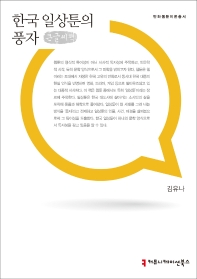 한국 일상툰의 풍자(큰글씨책)