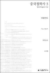 중국철학사. 5: 청의 학술과 사상