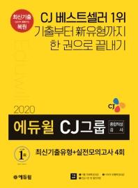 에듀윌 CJ그룹 종합적성검사 최신기출유형+ 실전모의고사 4회(2020)
