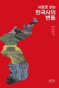 사료로 보는 한국사의 변동