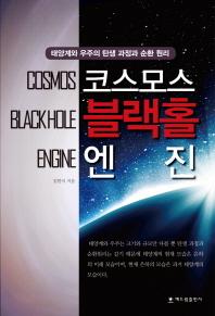 코스모스 블랙홀 엔진