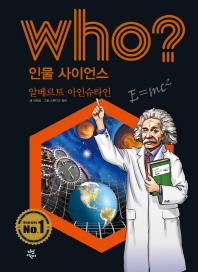 Who? 인물 사이언스: 알베르트 아인슈타인
