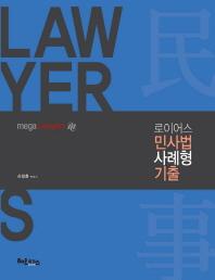 로이어스 민사법 사례형 기출
