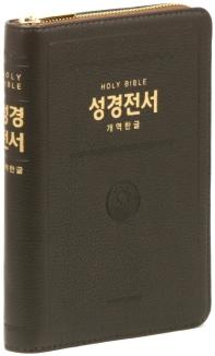 성경전서(72HB)(브라운)(중)(개역한글)(단본)(색인)(지퍼)(우피)