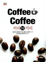 커피 N 커피