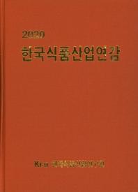 한국식품산업연감(2020)