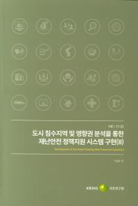 도시 침수지역 및 영향권 분석을 통한 재난안전 정책지원시스템 구현. 2