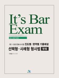 It's Bar Exam 선택형 사례형 형사법(형법)(2016)(인터넷전용상품)