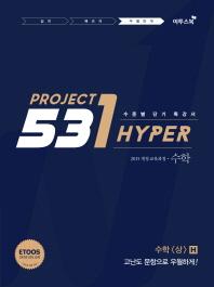 531 Project(프로젝트) 고등 수학(상) H(Hyper)(2021)