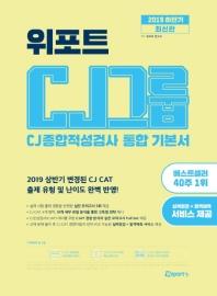 위포트 CJ그룹 종합적성검사 통합 기본서(2019 하반기)