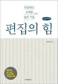 편집의 힘(큰글씨책)