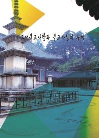 고대불교사찰과 불교사상의 관계