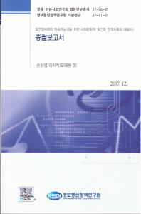 총괄보고서: 초연결사회의 지속가능성을 위한 사회문화적 조건과 한국사회의 대응. 3