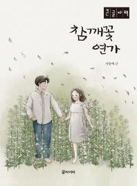 참깨꽃 연가(큰글자책)